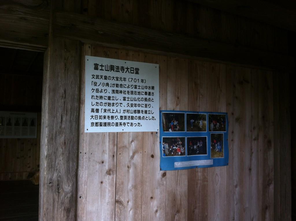 村山浅間神社4