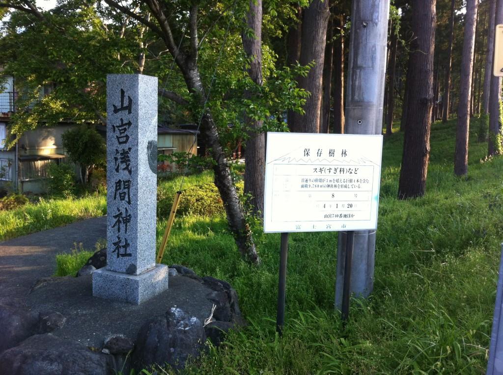 山宮浅間神社1