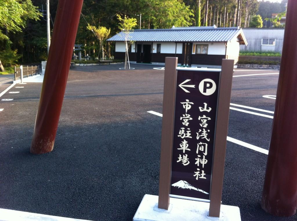 山宮浅間神社市営駐車場1