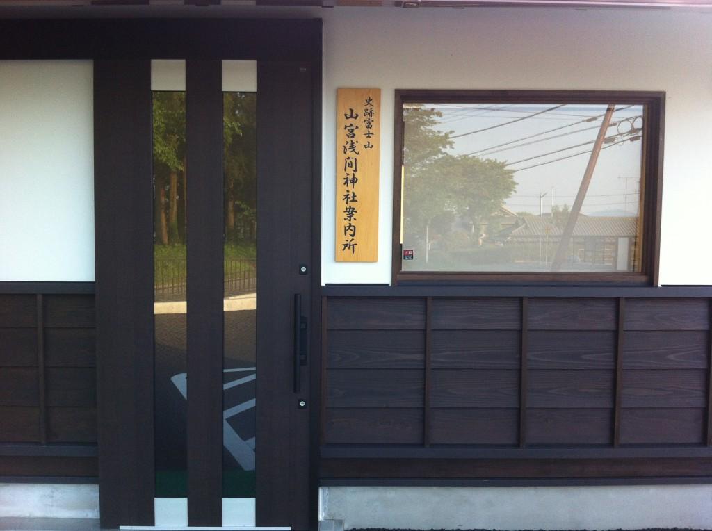 山宮浅間神社市営駐車場内案内所2