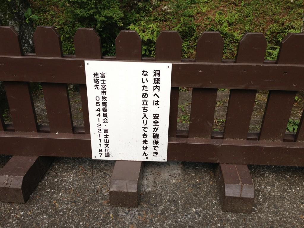 人穴富士講遺跡洞窟内立ち入り禁止