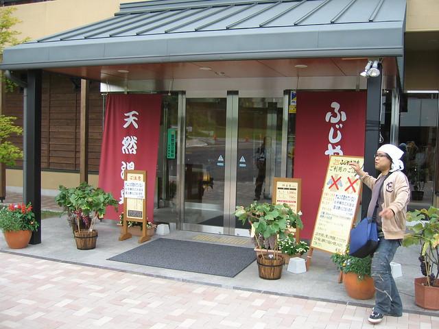 ふじやま温泉入口